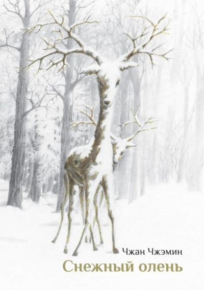 the_snow_deer_cover
