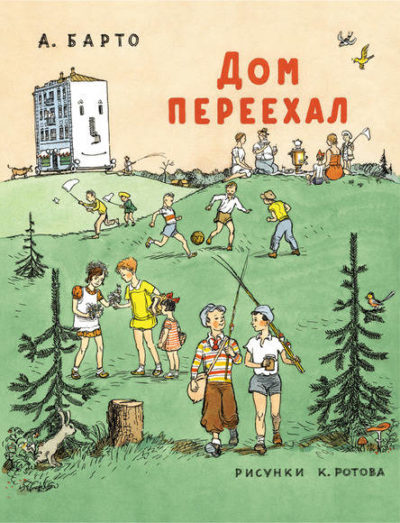 DOM_PEREEHAL_cover