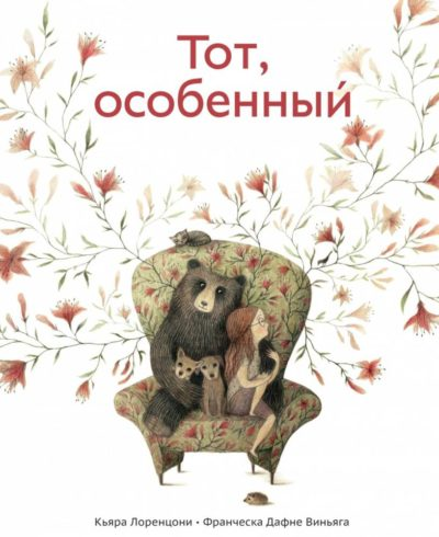 tot_osobennyij_cover